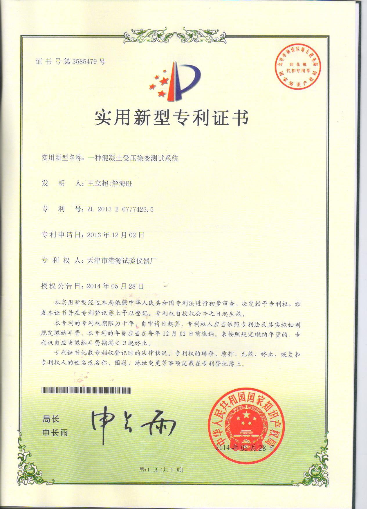 混凝土徐变试验机专利证书