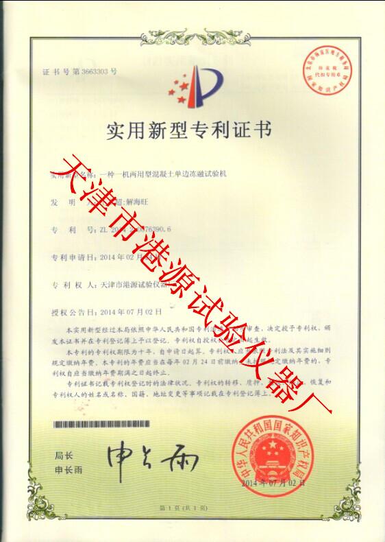 混凝土单边冻融试验机专利证书