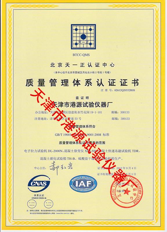 ISO9001:2008质量管理体系认证证书中文版