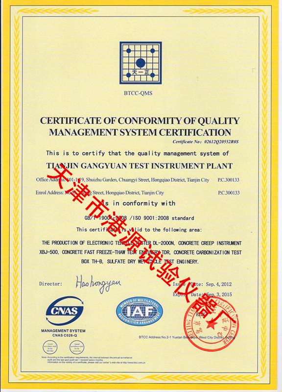 ISO9001:2008质量管理体系认证证书英文版